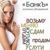 «БанкЪ» - объявления Ноябрьск