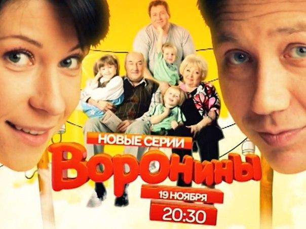 воронины смотреть новые серии 2013 года: