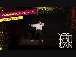 САМАРИНА АНГЕЛИНА | ADULTS SOLO | YES, YOU CAN 1