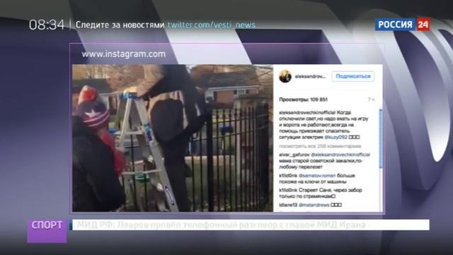 Новости на Россия 24 • Овечкину пришлось лезть через забор, чтобы не опоздать на матч