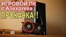 Недорогой игровой ПК с AliExpress ПРОКАЧКА!