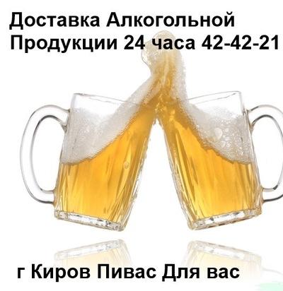 Инибар Киров