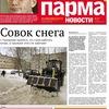 ПАРМА-НОВОСТИ Кудымкар