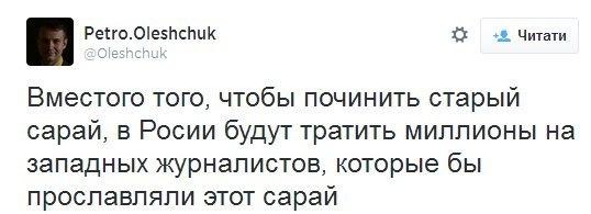 МИД: Российские СМИ возобновили пропаганду против Украины - Цензор.НЕТ 253
