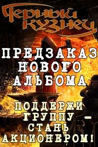Новый альбом Черного Кузнеца - стань участником!