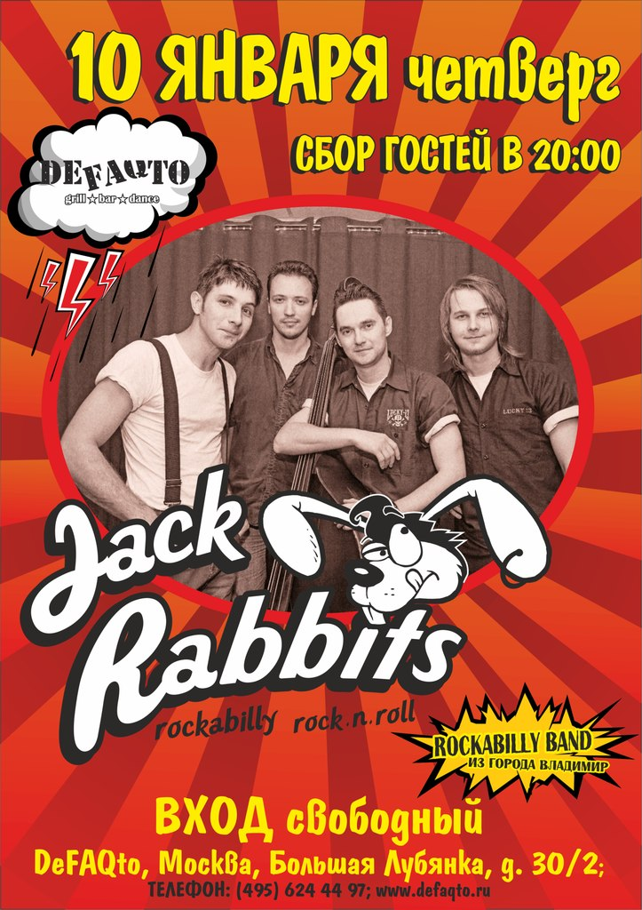 "10.01 JACK RABBITS в ""Бар DeFaqto"""