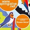 Жывая Вясна (Springalive.net)