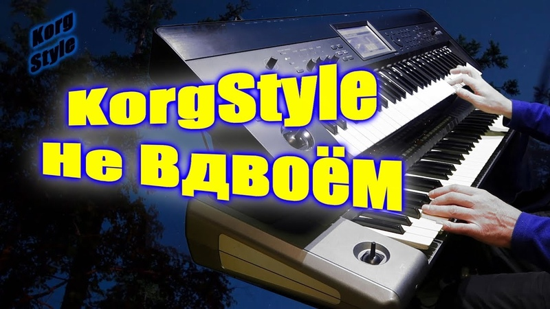 KorgStyle Modern Martina -Не Вдвоём (Korg Krome,Pa 900) Disco80 2019 New