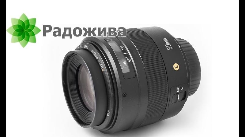 Обзор YONGNUO LENS YN50mm F1 4 для Nikon и Canon