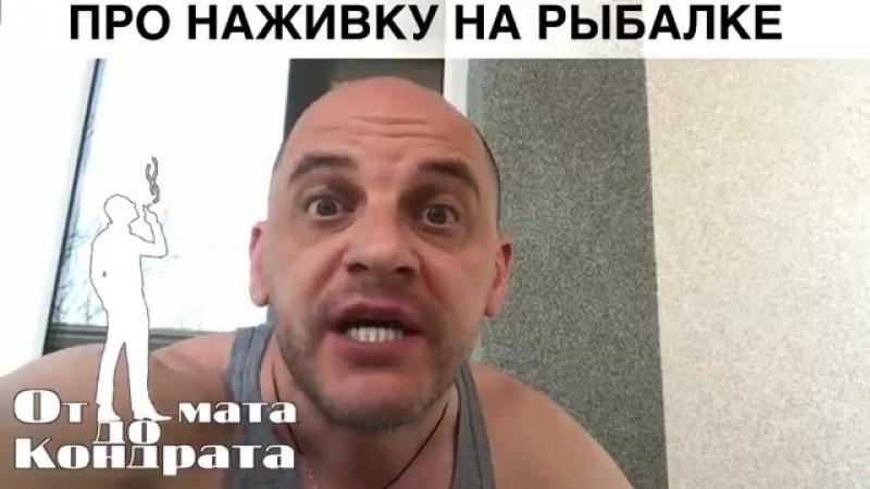 ПРО НАЖИВКУ НА РЫБАЛКЕ.mp4