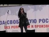 Митинг 10 июня 2018 года в Москве. Выступление писателя Алисы Ганиевой