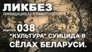 Ликбез 038 Ликвидация безграмотности Культура суицида в Белорусских сёлах