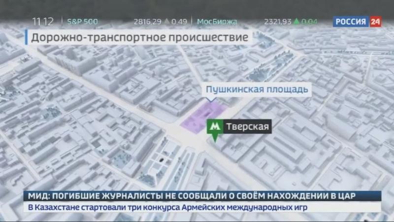 Новости на Россия 24 • В Москве на Пушкинской площади столкнулись семь автомобилей