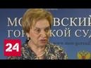 Высокие технологии помогут разгрузить судей - Россия 24