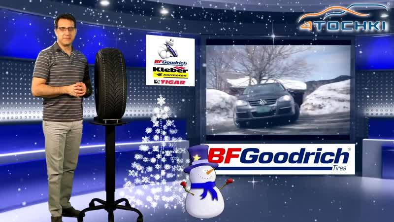 Зимняя шина BFGoodrich G Force Winter 2 на 4 точки Шины и диски 4точки Wheels Tyres
