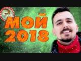 ДЕНИС ОПТИМИССТЕР МОЙ 2018_ ЮТУБ, КОМИКСЫ, ЛЮДИ!