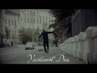 РЕ-ЗАК [DиагноZ RAP] - Улетают Дни 2018
