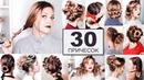 ⭐ТОP 30⭐Красивые Вечерние ПРИЧЕСКИ на Средние Волосы на Новый год⭐Glam Medium Hairstyle Ideas