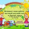 """Частный детский сад """"СМАЙЛиКо"""", Ульяновск"""