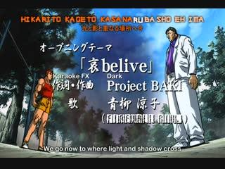 Grappler Baki Opening