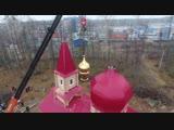 Водружение крестов на купола новопостроенного храма в честь иконы Пресвятой Богородицы Всецарица в Димитровграде