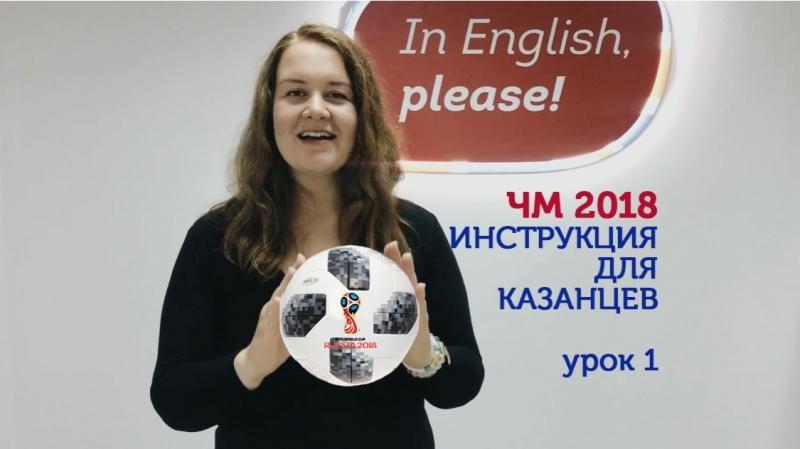 ЧМ 2018 Инструкция казанцам УРОК 1 смотреть онлайн без регистрации