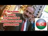 В Армении конец бархатной и экономической революции, а наступает контрреволюция Автор Габиль Мирзоев