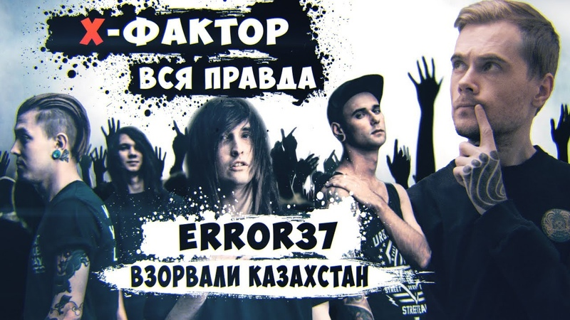 Error37 взорвали Казахстан Интервью Вся правда об Х-Фактор Шоу Обман Постанова.