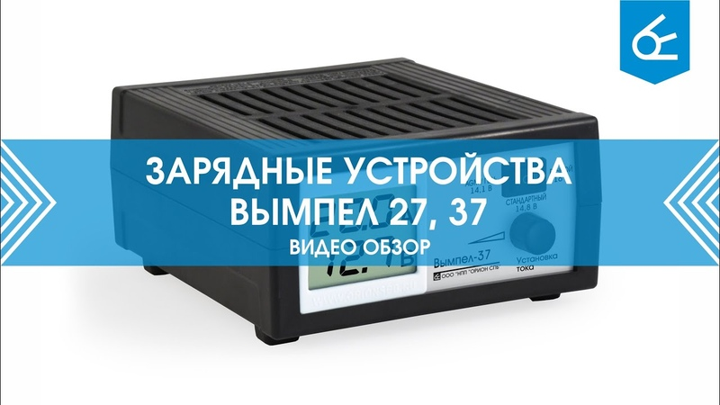 Зарядное устройство Вымпел-27, Вымпел-37