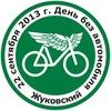 """Велопробег """"День без машин"""""""