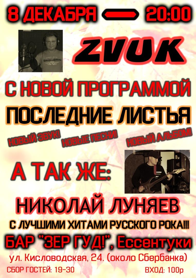 """Афиша Пятигорск Концерт в баре """"ЗЕР ГУД!"""", Ессентуки"""