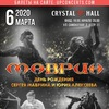 06.03.2020 - МАВРИН - Москва
