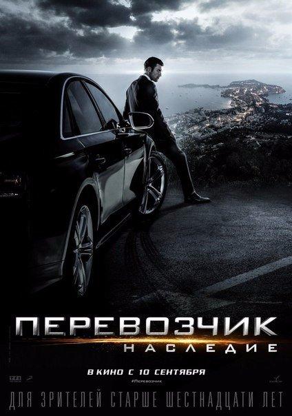 Пepeвозчик: Нacледие (2015)