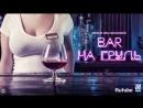 Бар На грудь (трейлер)
