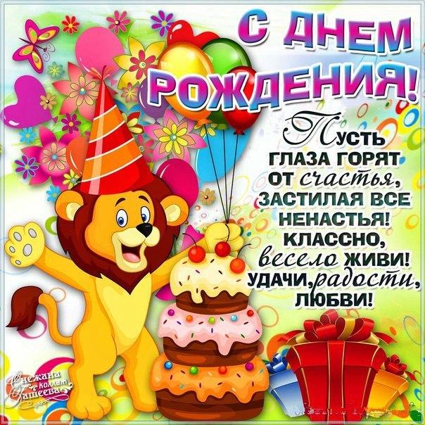 Поздравления с днем рождения 6 лет мальчику 81