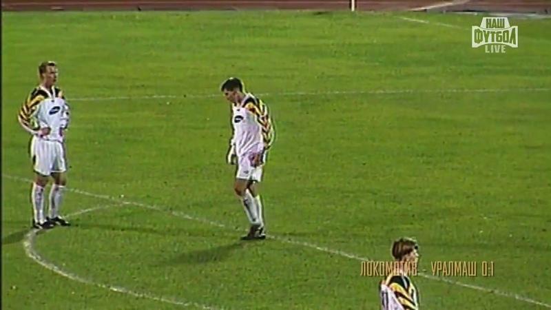ЧР-1995. 28 тур. Локомотив 0-1 Уралмаш. Воспоминания