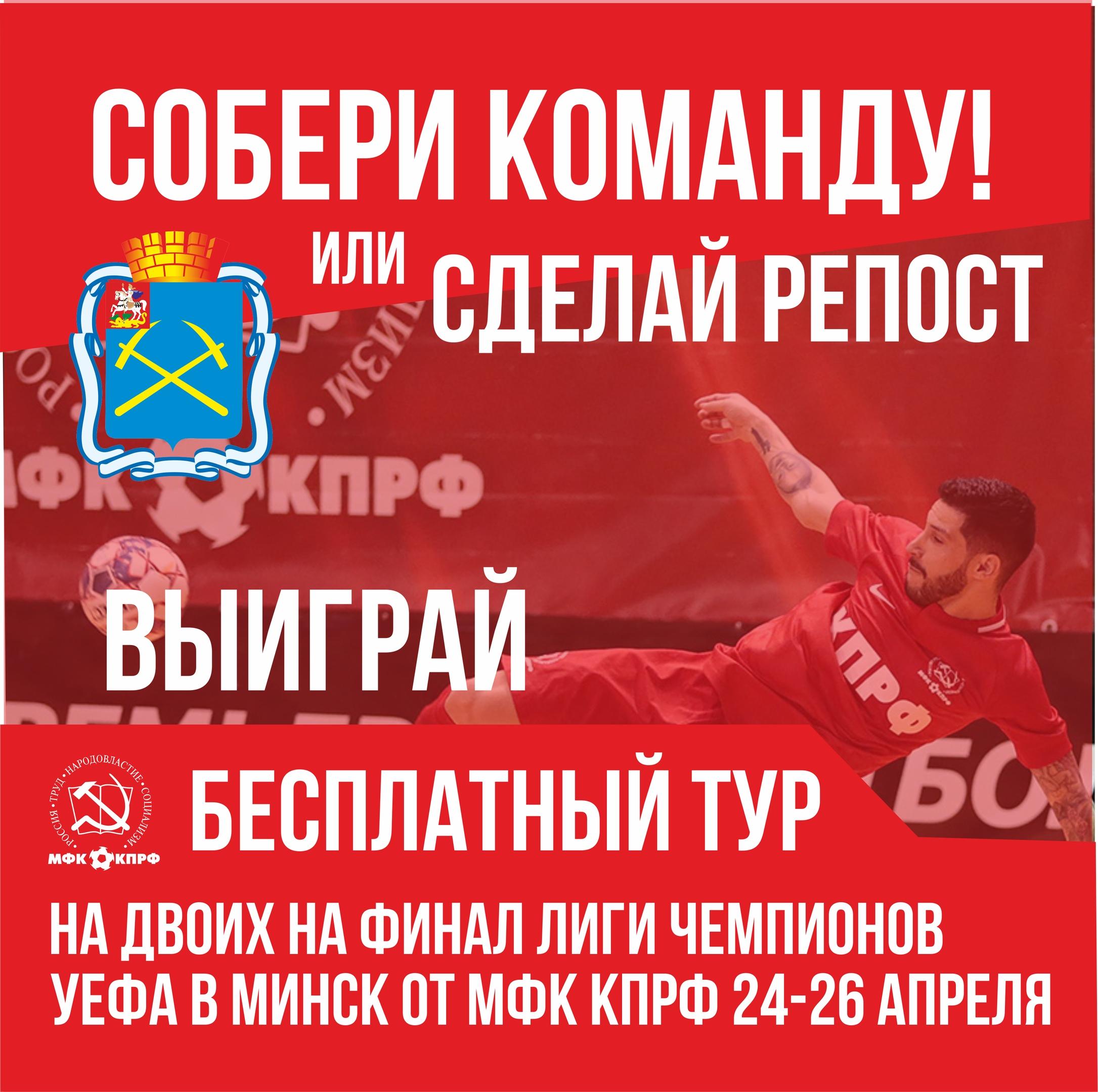 Заяви команду на Кубок Большого Подольска по мини-футболу и выиграй призы от МФК КПРФ
