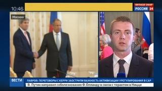 Новости на Россия 24 • Керри привез в Москву предложения по расширению сотрудничества