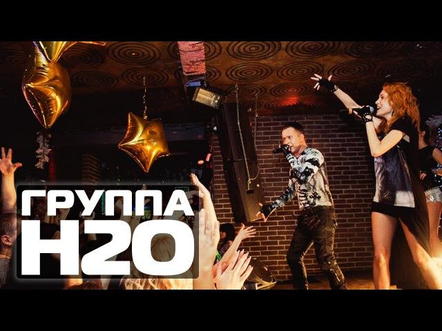ГРУППА Н2О на Дискотеке 90 в клубе Винтаж, г.Вологда (Concert Video)