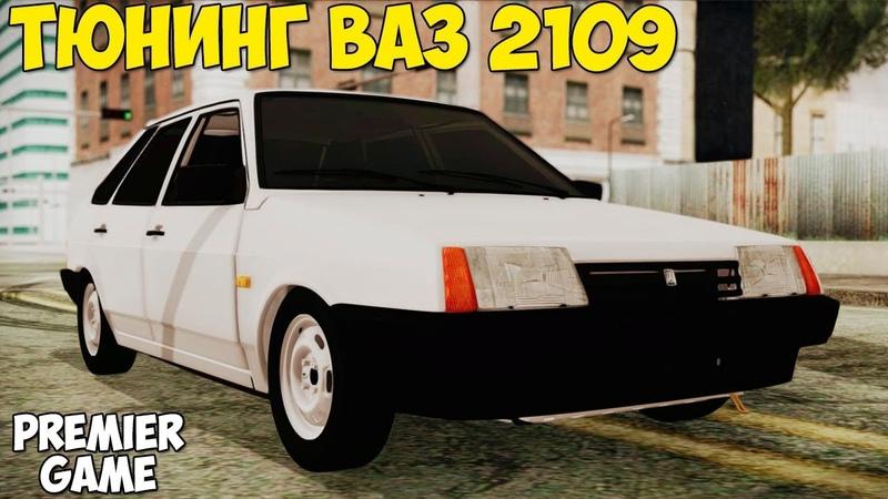 PREMIER GAME - ТЮНИНГ ВАЗ 2109!3