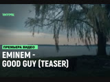 Eminem - Good Guy (Teaser) [Рифмы и Панчи]