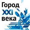 СТРОИТЕЛЬНАЯ ВЫСТАВКА «ГОРОД XXI ВЕКА»