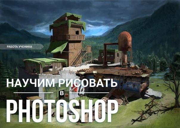Онлайн курс по рисованию в Adobe Photoshop.