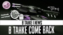 В ТАНКЕ I NEWS 5 Come back / General Mineral / iGodmode / CryDynasty / Imperator / Ютубер ТХ