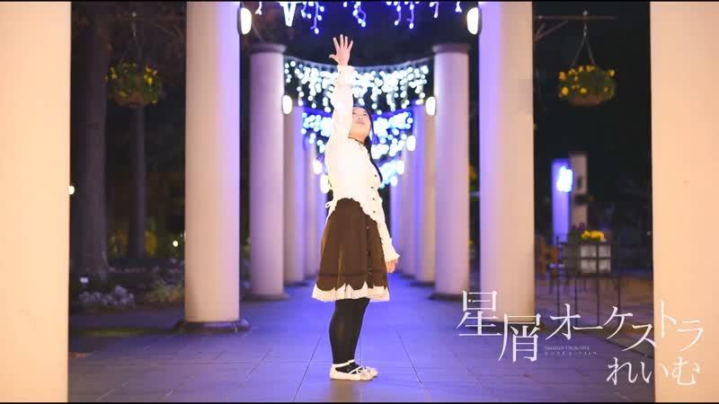 【クリスマス・イブ】 星屑オーケストラ 踊ってみた 【れいむ】 1080 x 1920 sm34368724