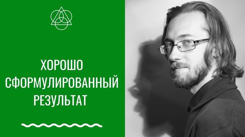 2 Хорошо сформулированный результат Целеполагание Дмитрий Анохин 2018