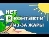 ВКонтакте не работает 27.07.2014 из-за жары. Пропали лайки