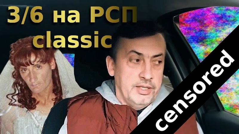 36 Причин Не Жениться на РСП (Разведенка с ребенком). Classic. | Mens Life edition