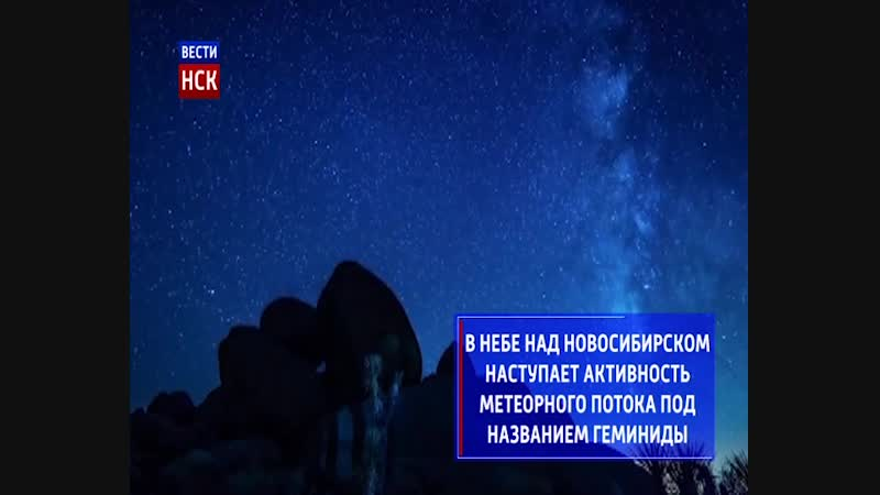 Новосибирцы увидят яркий звёздный дождь