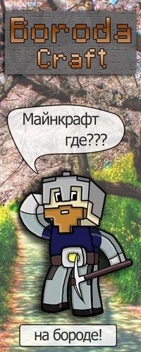 Борода Крафт Лаунчер Скачать - фото 11